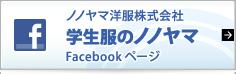 学生服のノノヤマFacebookページ