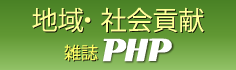 雑誌PHPを愛知県下103校へ寄贈しています